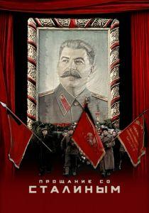 Прощание со Сталиным (2019)