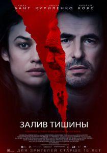 Залив тишины (2020)