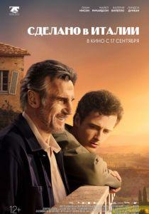 Сделано в Италии (2020)