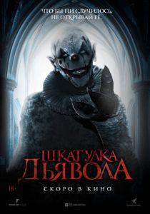 Шкатулка дьявола (2019)