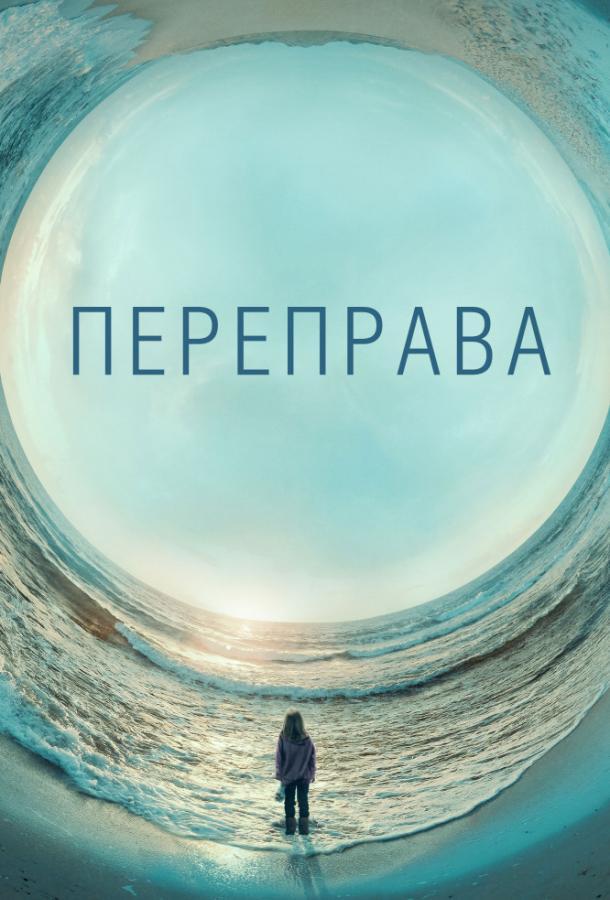 Переправа (сериал, 2018)