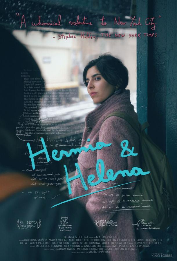 Гермия и Елена (2016)