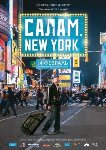 Салам, Нью-Йорк! (2013)