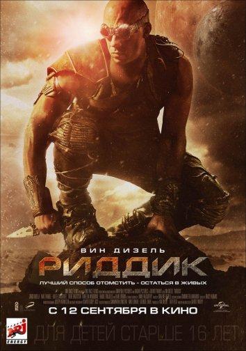Риддик (2013)