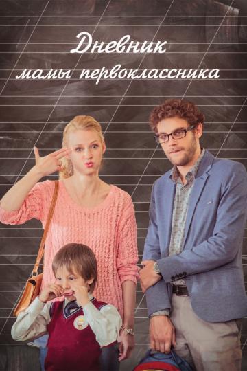 Дневник мамы первоклассника (2014)