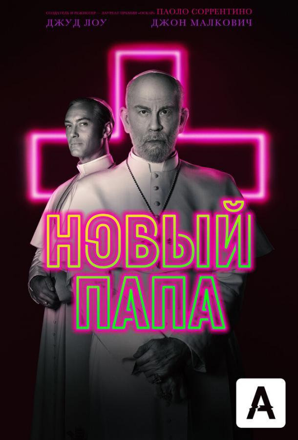 Новый Папа (сериал, 2020)