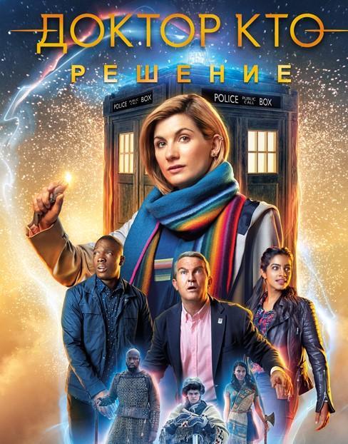 Доктор Кто: Решение (2019)