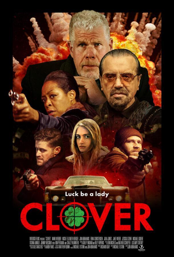 Клевер (2020)