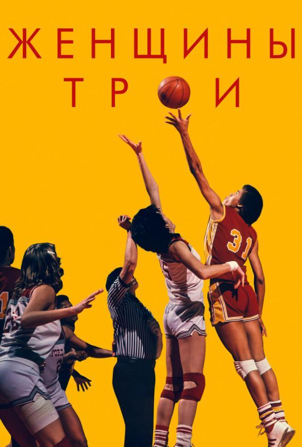 Женщины Трои (2020)