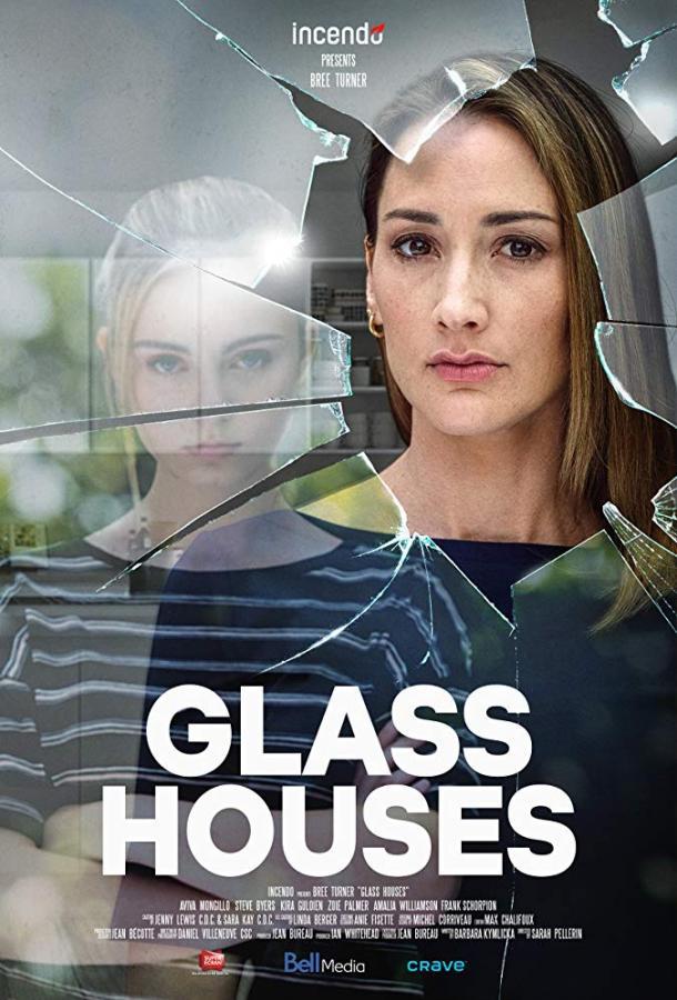 Стеклянные дома (2020)