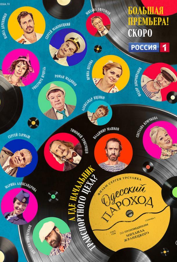 Одесский пароход (2020)